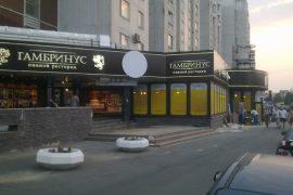 Ресторан Гамбринус Сергея Радонежского